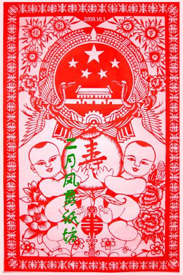 国徽 剪纸图案 图解步骤图片