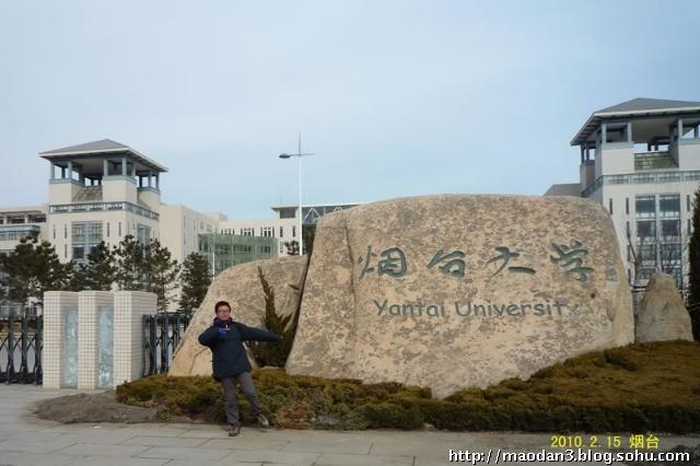 烟台大学,占地面积真的不小(和我们学校相比)-2010正月初一至初图片
