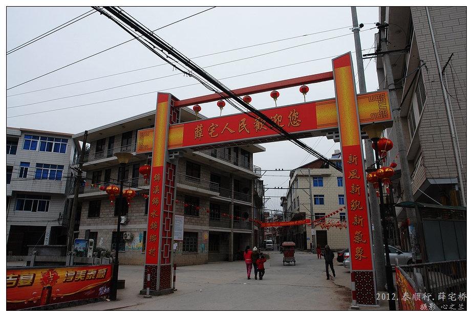 薛宅桥位于三魁镇的薛宅村,与刘宅桥正好处于镇子的两个方...