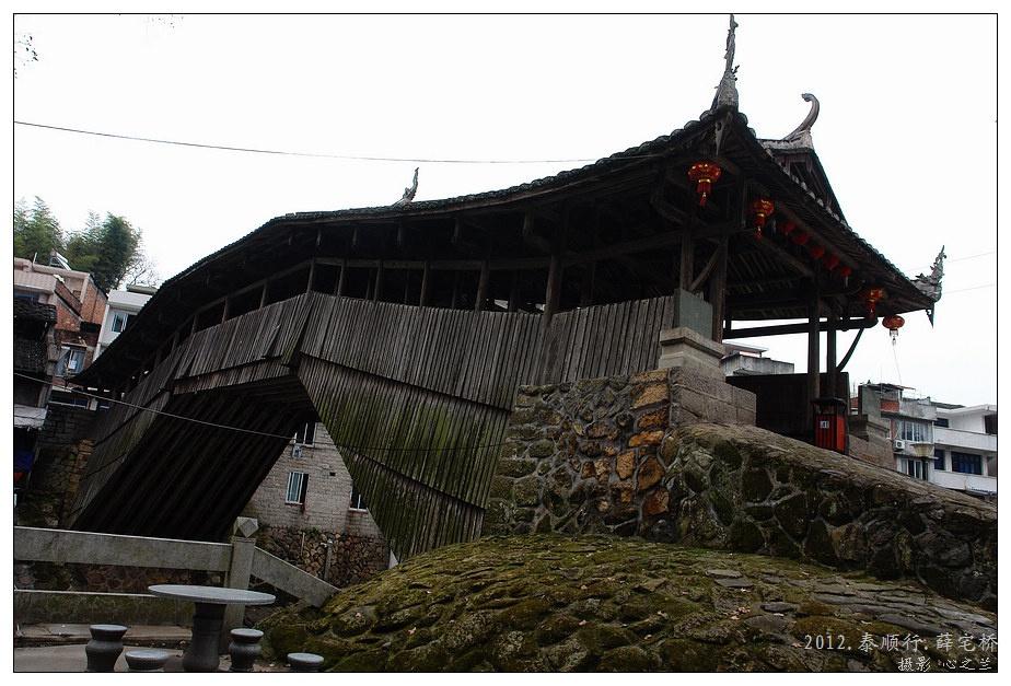 三魁镇薛宅桥 2012泰顺廊桥寻梦之旅 十五