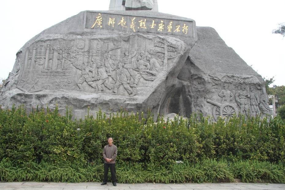 广州烈士陵园标志——手握钢枪 星海音乐厅冼星海指挥《黄