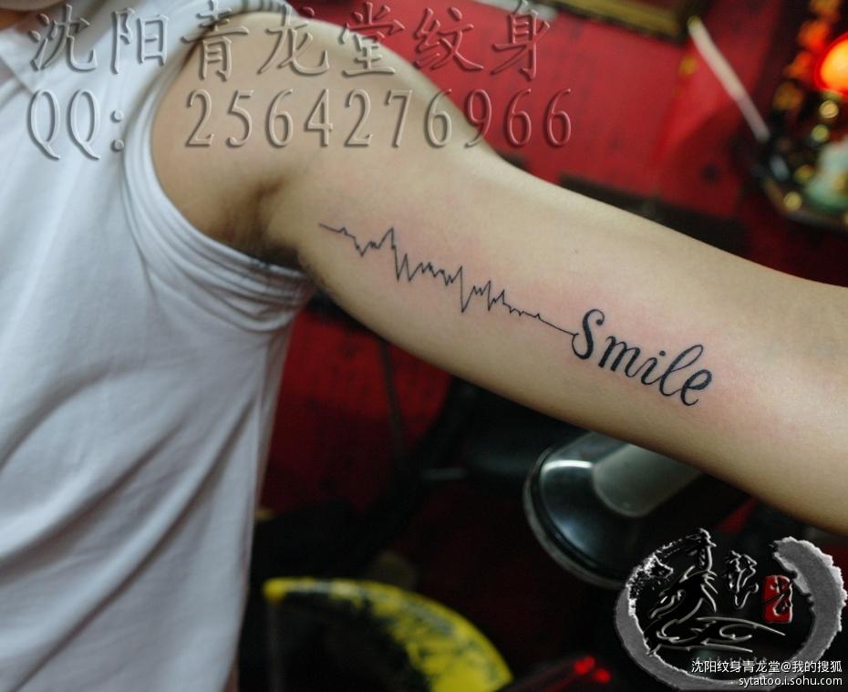 沈阳大臂内侧个性字母纹身设计