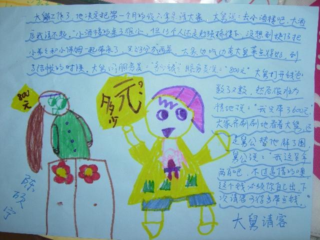 幼儿园新闻海报