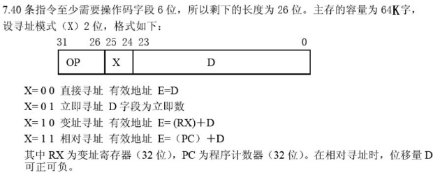 计算机组成原理 期末考试复习大纲