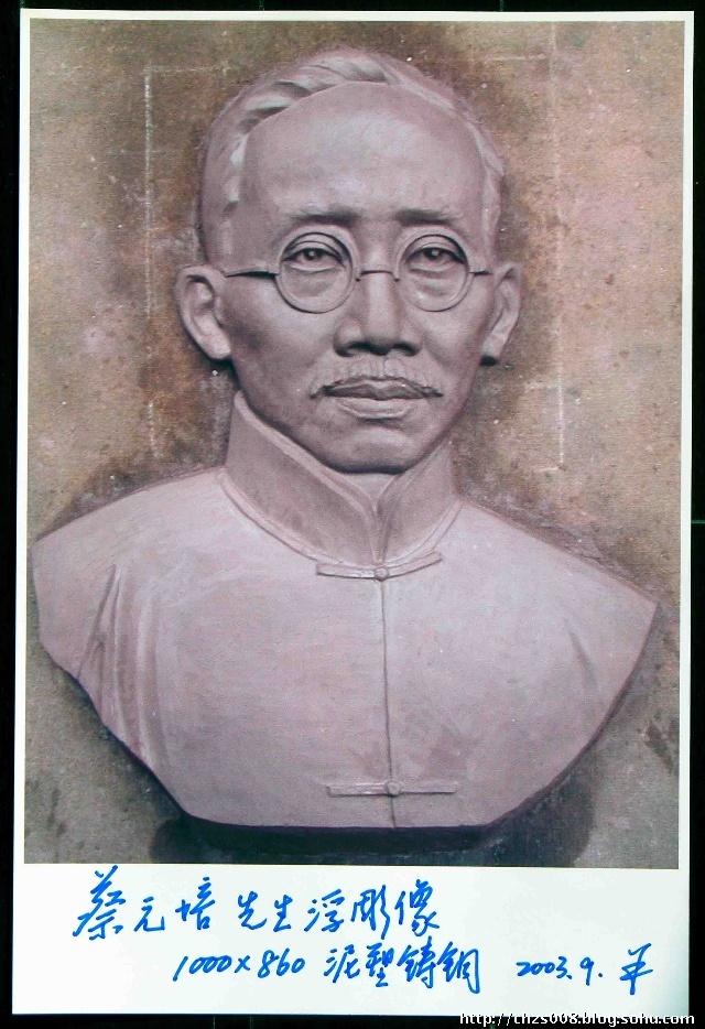 为蔡元培先生上海故居设计的浮雕墙