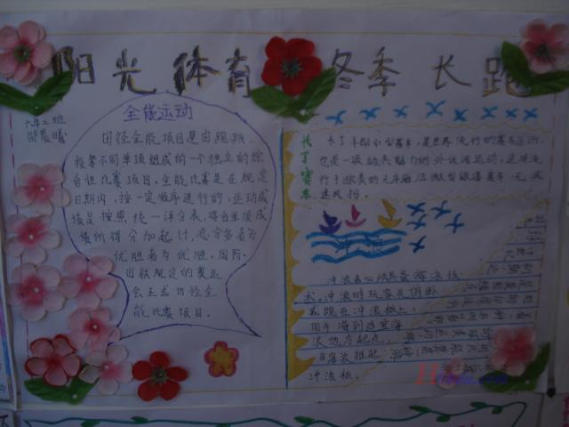 """正阳小学 """"阳光体育""""冬季长跑活动系列活动之二"""