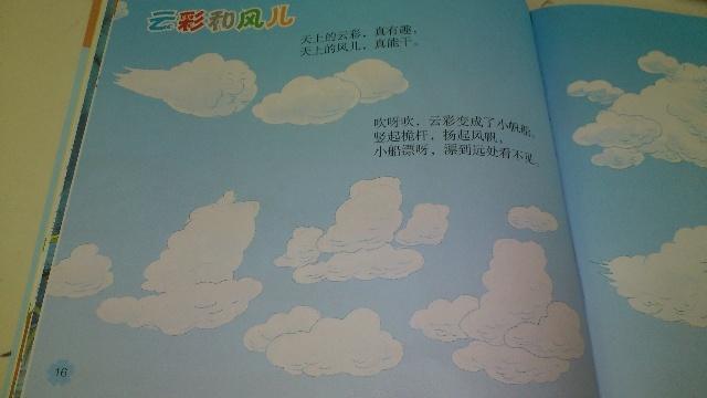 云彩和风儿_云彩和风儿简笔画