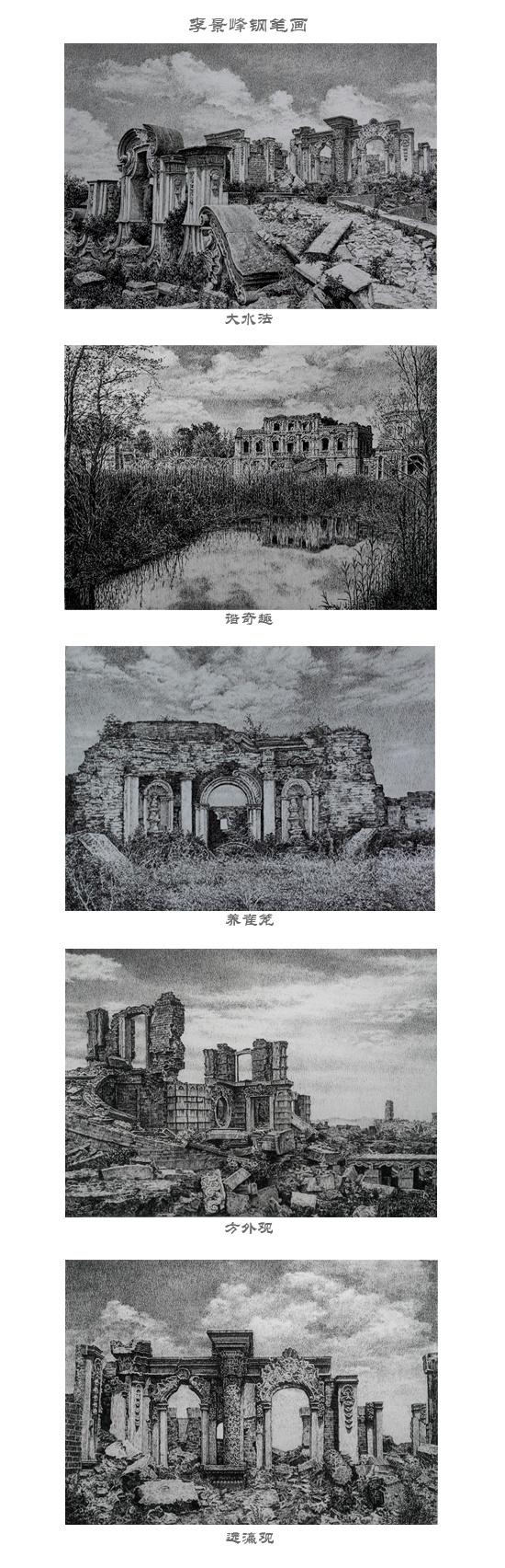 圆明园系列--李景峰写实钢笔画