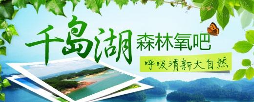 千岛湖国家森林公园于2003年推出的又一处生态旅游