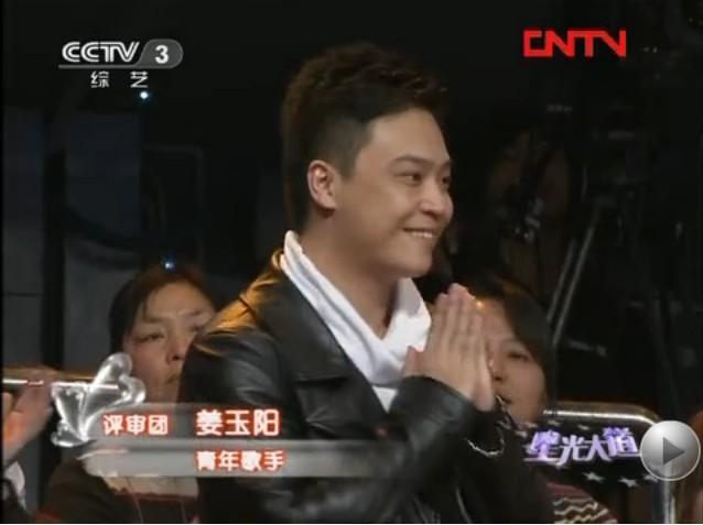 姜玉阳应邀中央电视台星光大道评审团嘉宾.