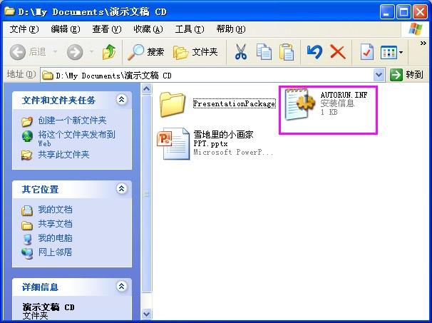 就可以拿到没有PPT的电脑或者PPT版本不兼容的电脑上播放了.不