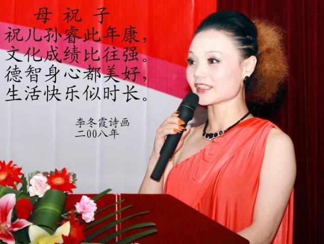 艺术家李冬霞诗画《母祝子》-手模特-搜狐博客