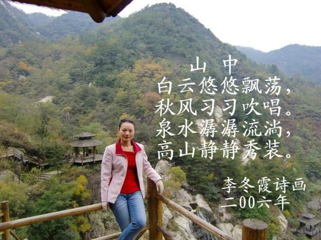 艺术家李冬霞诗画《山中》-手模特-搜狐博客