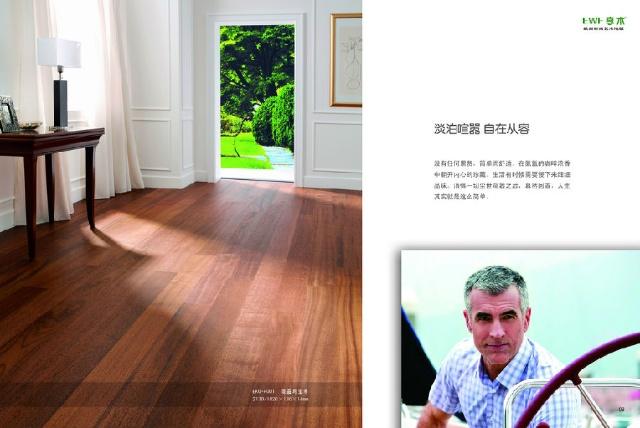 三层实木复合地板还同时具有良好的保温
