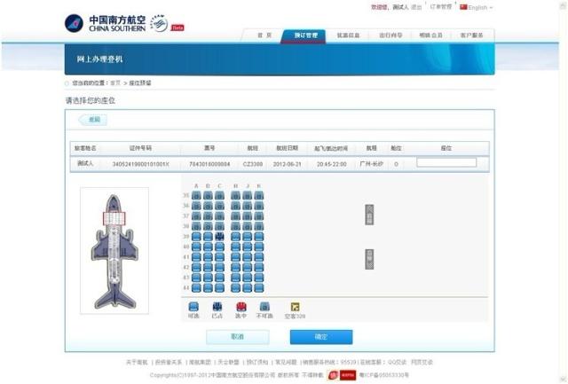 网上选飞机座位〔图文教程〕 - 手机上poco(m.poco.cn)
