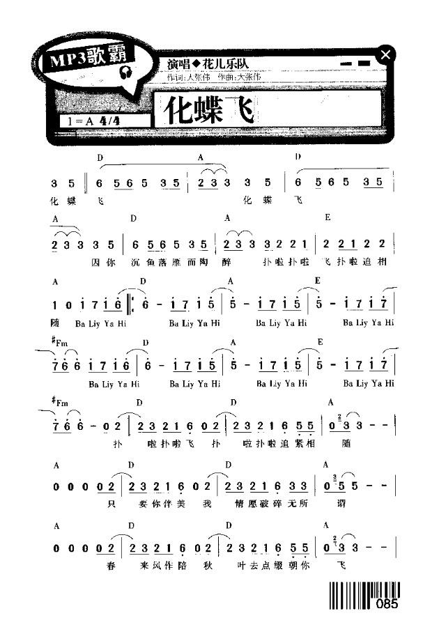 化蝶飞-曲谱歌谱大全-搜狐博客