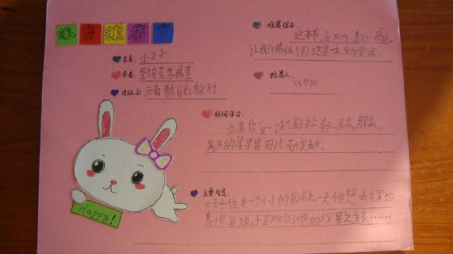 求视频 数学成语故事手抄报 a4纸 小学读书笔记怎么写