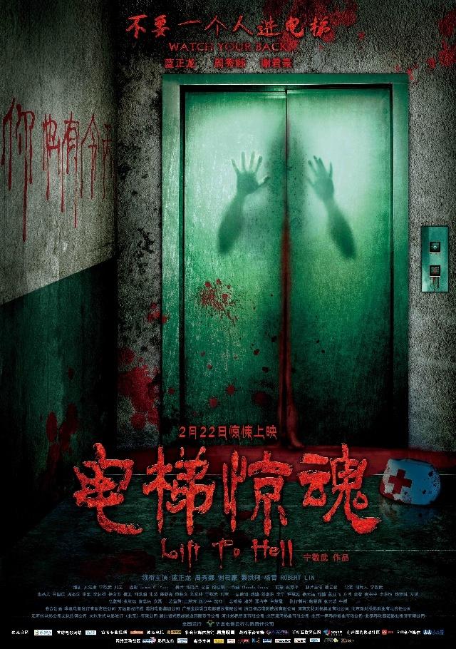地下十八层_电梯惊魂/地下十八层 旋风看看 www.xfkk.com