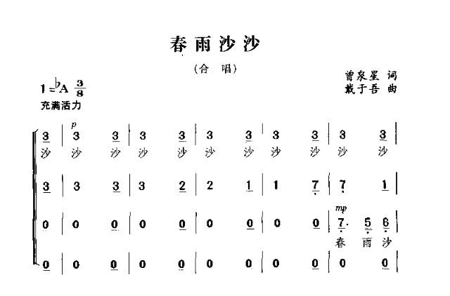 春雨沙沙-曲谱歌谱大全-搜狐博客