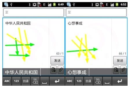 些没有位置要求的笔画.   个汉字,比手写输入和键盘输入更快.一位