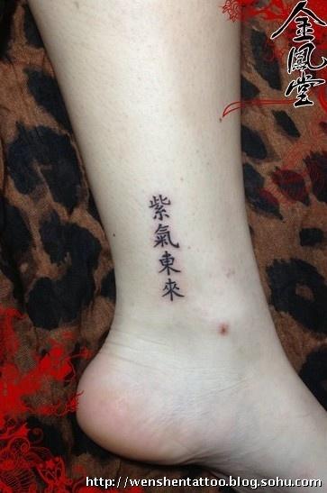 脚踝纹身 四叶草纹身 玫瑰花纹身图
