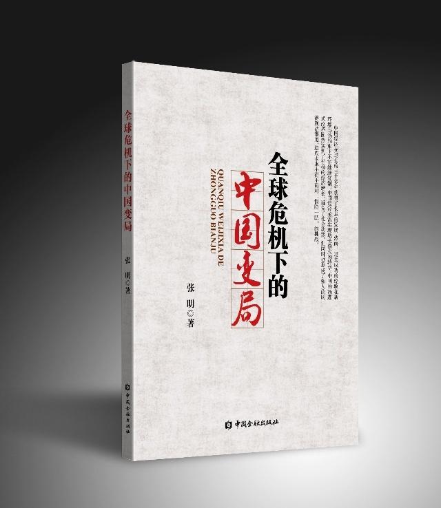 我的新书《全球危机下的中国变局》近日出版
